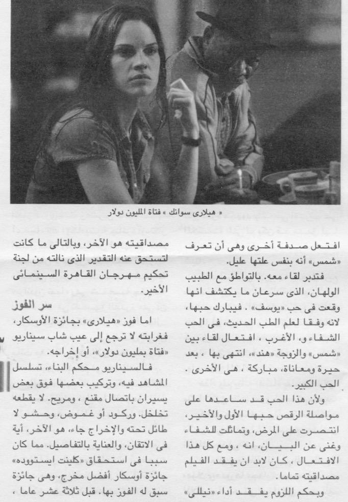 hilal_01_04_2005_3