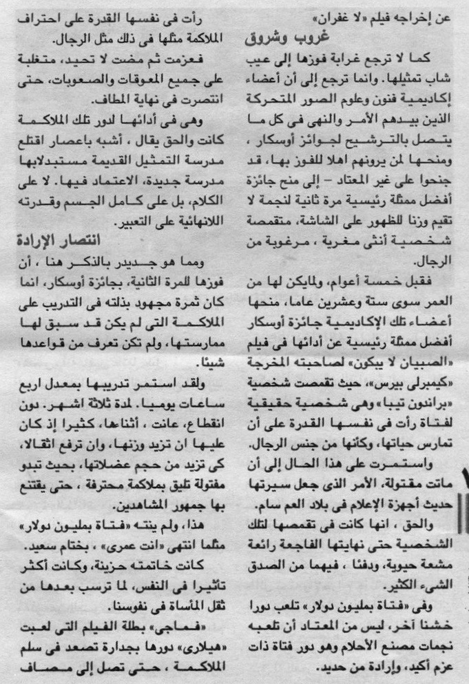 hilal_01_04_2005_4
