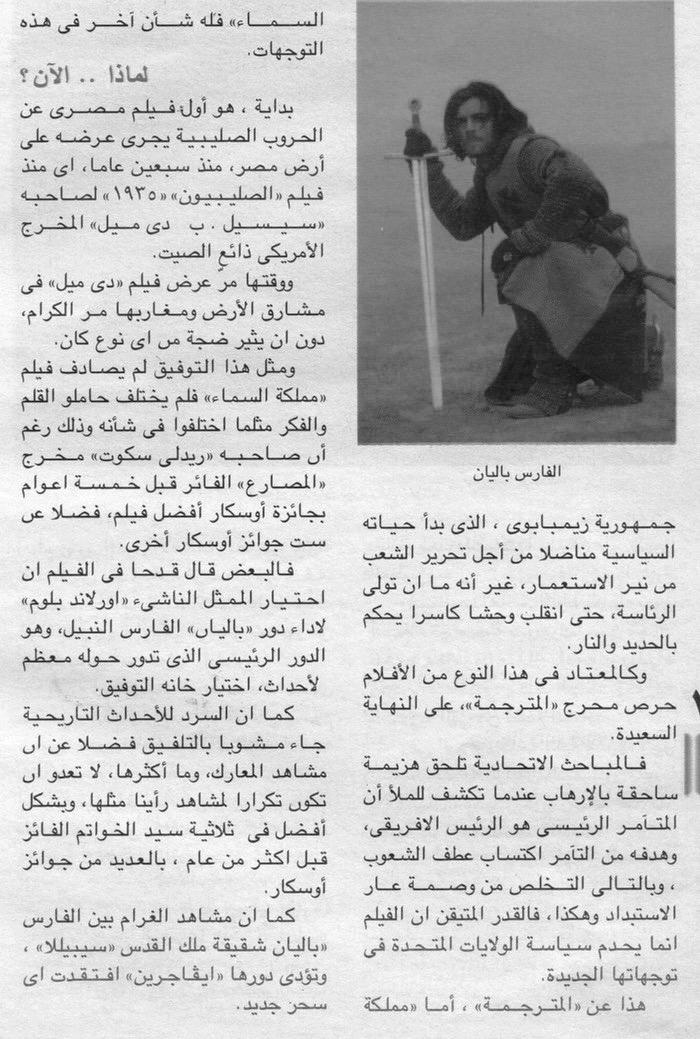 hilal_01_05_2005_5