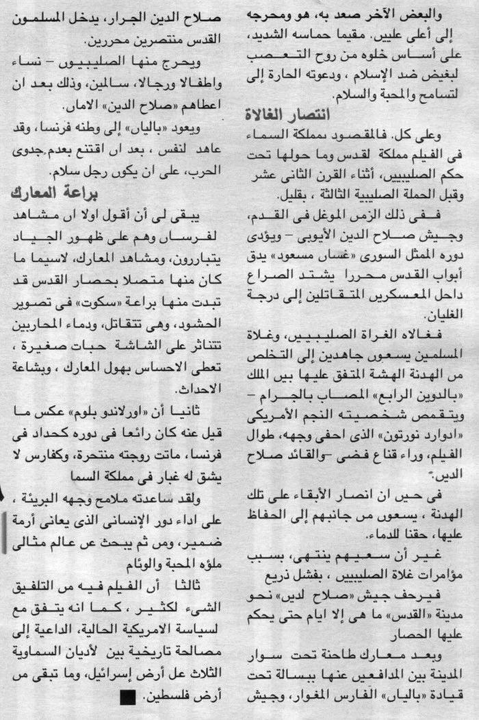 hilal_01_05_2005_6